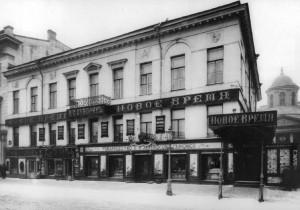 Suvorin Press, St. Petersburg (Ouspensky's employer)